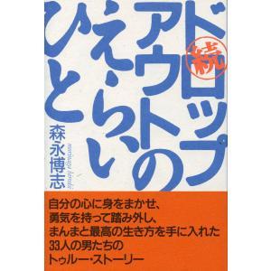 続 ドロップアウトのえらいひと 電子書籍版 / 森永博志|ebookjapan