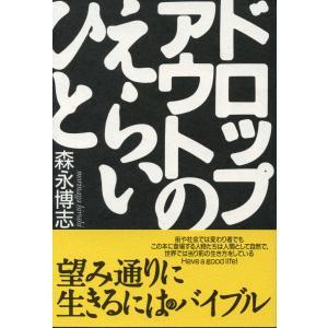 ドロップアウトのえらいひと 電子書籍版 / 森永博志|ebookjapan