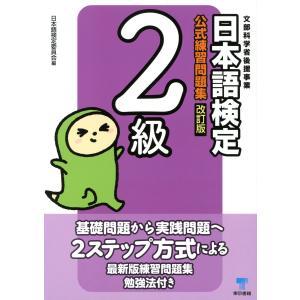 【初回50%OFFクーポン】日本語検定 公式 練習問題集 改訂版 2級 電子書籍版 / 日本語検定委...