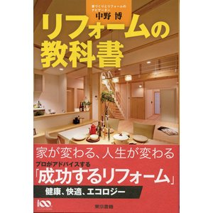 リフォームの教科書 電子書籍版 / 中野博