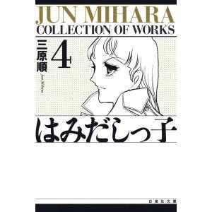 はみだしっ子 (4) 電子書籍版 / 三原順|ebookjapan
