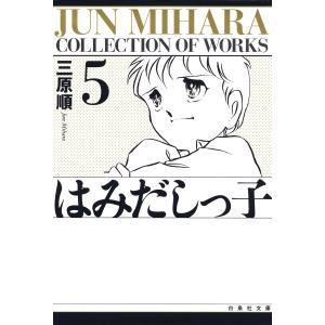 はみだしっ子 (5) 電子書籍版 / 三原順|ebookjapan