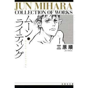 ムーン・ライティング 電子書籍版 / 三原順|ebookjapan