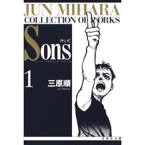 Sons ムーン・ライティング・シリーズ (1) 電子書籍版 / 三原順|ebookjapan
