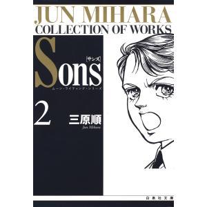 Sons ムーン・ライティング・シリーズ (2) 電子書籍版 / 三原順|ebookjapan