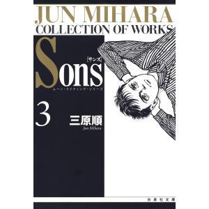 Sons ムーン・ライティング・シリーズ (3) 電子書籍版 / 三原順|ebookjapan