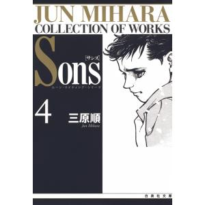 Sons ムーン・ライティング・シリーズ (4) 電子書籍版 / 三原順|ebookjapan