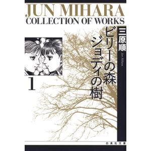 ビリーの森 ジョディの樹 (1) 電子書籍版 / 三原順