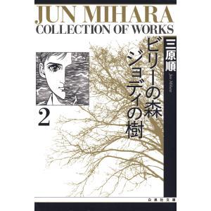 ビリーの森 ジョディの樹 (2) 電子書籍版 / 三原順|ebookjapan