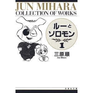 ルーとソロモン (1) 電子書籍版 / 三原順|ebookjapan