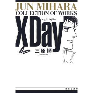 X Day 電子書籍版 / 三原順