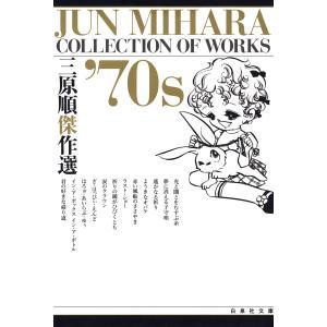 三原順傑作選 '70S 電子書籍版 / 三原順|ebookjapan