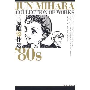 三原順傑作選 '80S 電子書籍版 / 三原順|ebookjapan