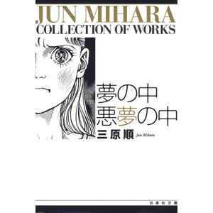 夢の中 悪夢の中 電子書籍版 / 三原順|ebookjapan