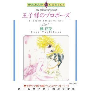 王子様のプロポーズ 電子書籍版 / 橘花夜 原作:ソフィー・ウエストン|ebookjapan