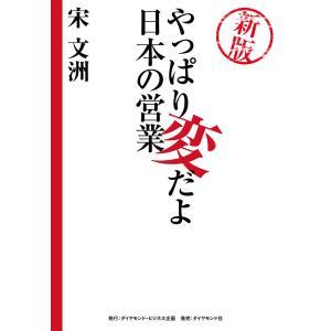 新版 やっぱり変だよ日本の営業 電子書籍版 / 宋文洲