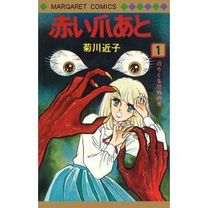 赤い爪あと (1) 電子書籍版 / 菊川近子|ebookjapan