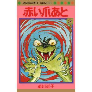 赤い爪あと (2) 電子書籍版 / 菊川近子|ebookjapan