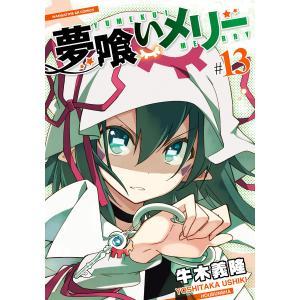 夢喰いメリー (13) 電子書籍版 / 牛木義隆 ebookjapan
