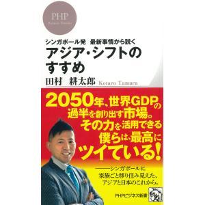 シンガポール発 最新事情から説く アジア・シフトのすすめ 電子書籍版 / 著:田村耕太郎 ebookjapan