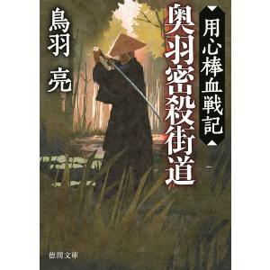 用心棒血戦記 奥羽密殺街道 電子書籍版 / 著:鳥羽亮|ebookjapan