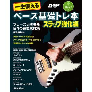 著:板谷直樹 出版社:リットーミュージック 連載誌/レーベル:ベース・マガジン ページ数:259 提...