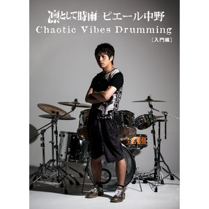 Chaotic Vibes Drumming[入門編] 電子書籍版 / 著:凛として時雨ピエール中野|ebookjapan
