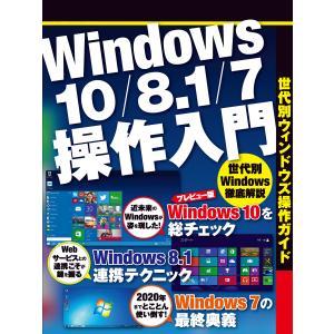Windows10/8.1/7操作入門(日経BP Next ICT選書) 電子書籍版 / 編:日経ベストPC+デジタル|ebookjapan