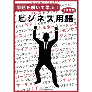 問題を解いて学ぶ!ビジネス用語 電子書籍版 / 著:知恵の森 著:ArakawaBooks ebookjapan