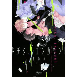 キチク、エンカウント 電子書籍版 / おわる ebookjapan