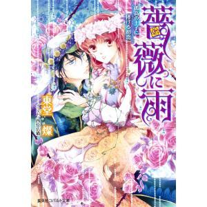 薔薇に雨 孤高の王子に捧げる初恋 電子書籍版 / 東堂 燦/四位広猫|ebookjapan