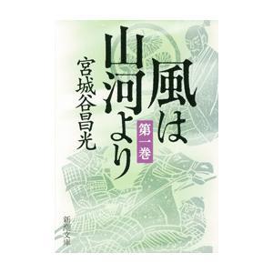風は山河より(一)(新潮文庫) 電子書籍版 / 宮城谷昌光|ebookjapan