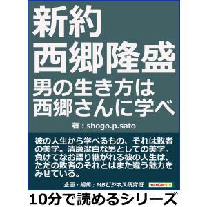 新約 西郷隆盛。男の生き方は西郷さんに学べ。 電子書籍版 / shogo.p.sato/MBビジネス研究班 ebookjapan