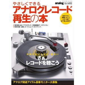 やさしくできるアナログレコード再生の本 vol.1 電子書籍版 / やさしくできるアナログレコード再生の本編集部 ebookjapan