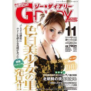 アジアGOGOマガジン G-DIARY 2012年11月号 電子書籍版 / アールコス・メディア株式会社|ebookjapan