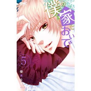 僕の家においで (5) 電子書籍版 / 優木なち|ebookjapan