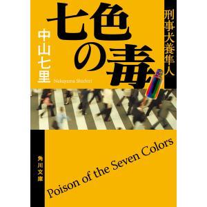 七色の毒 刑事犬養隼人 電子書籍版 / 著者:中山七里|ebookjapan