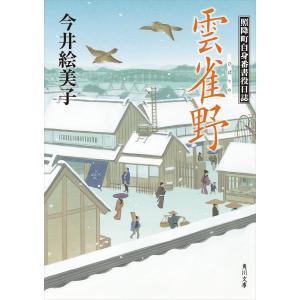 雲雀野 照降町自身番書役日誌 電子書籍版 / 著者:今井絵美子 ebookjapan