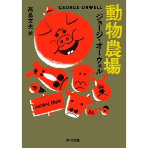 動物農場 電子書籍版 / 著者:ジョージ・オーウェル 訳者:高畠文夫|ebookjapan