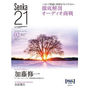 senka21 2015年2月号 電子書籍版 / senka21編集部|ebookjapan