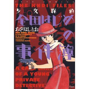 少女探偵 金田はじめの事件簿 電子書籍版 / あさりよしとお|ebookjapan