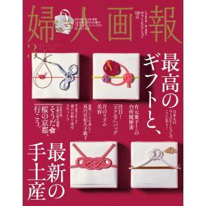 婦人画報 2015年3月号 電子書籍版 / 婦人画報編集部|ebookjapan