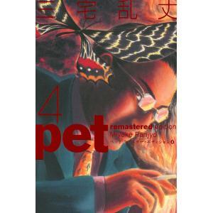 【初回50%OFFクーポン】ペット リマスター・エディション 4 電子書籍版 / 著者:三宅乱丈|ebookjapan