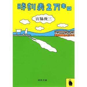 時刻表2万キロ 電子書籍版 / 宮脇俊三