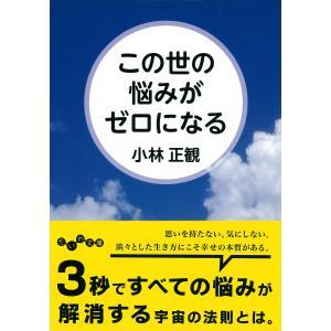 この世の悩みがゼロになる 電子書籍版 / 小林正観|ebookjapan