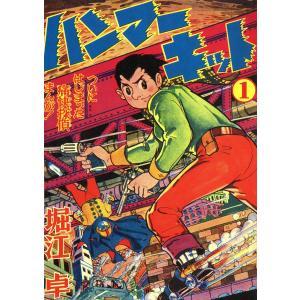 ハンマーキット (1) 電子書籍版 / 堀江卓|ebookjapan