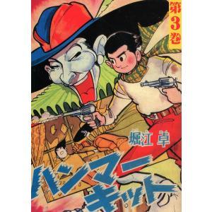 ハンマーキット (3) 電子書籍版 / 堀江卓|ebookjapan