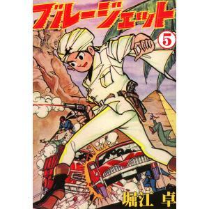ブルージェット (5) 電子書籍版 / 堀江卓|ebookjapan