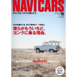 NAVI CARS Vol.16 2015年3月号 電子書籍版 / NAVI CARS編集部|ebookjapan