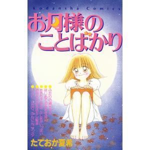 お月様のことばかり 電子書籍版 / たておか夏希|ebookjapan